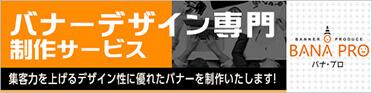 バナーデザイン専門制作サービス バナプロ