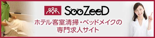 ホテル客室清掃ベッドメイクの専門求人サイト SooZeeD