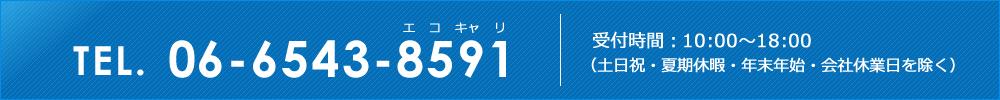 受付時間:10:00~18:00(土日祝・夏期休暇・年末年始・会社休業日を除く)