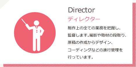 ディレクター