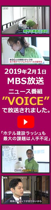 エコノハキャリア VOICEでTV放送されました
