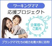 ワーキングママ個別相談会応援プロジェクト